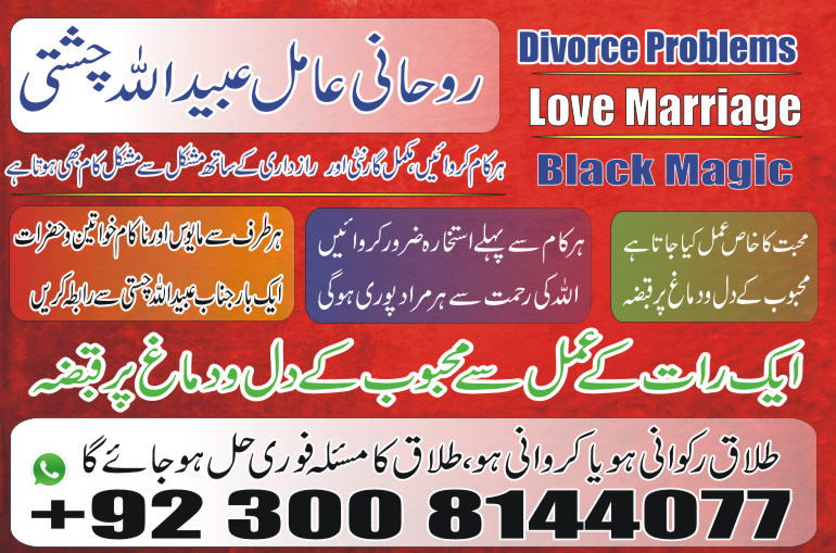 Black magic,istikahra for marriage,dua e istikhara
