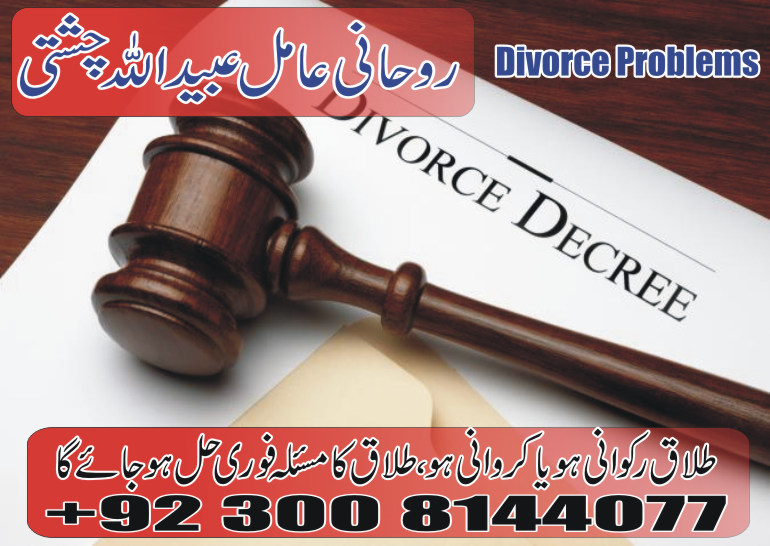 Love marriage,kala jadu,divorce,astrologist