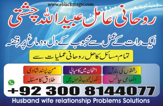 manpasand shadi,kala jadu,astrology,black magic,black magic for love marriage