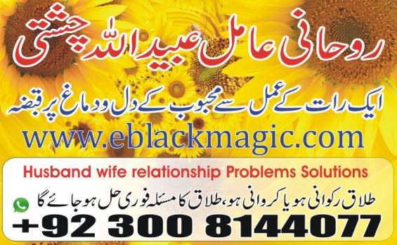 Manpasand shadi,kala jadu,love marriage,dua for marriage
