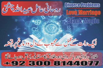 Talq ka mals,inami chance,lottery,divorce